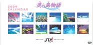 2009年JTAカレンダー美ら島物語/卓上