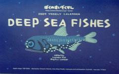 深海魚カレンダー(たろ)