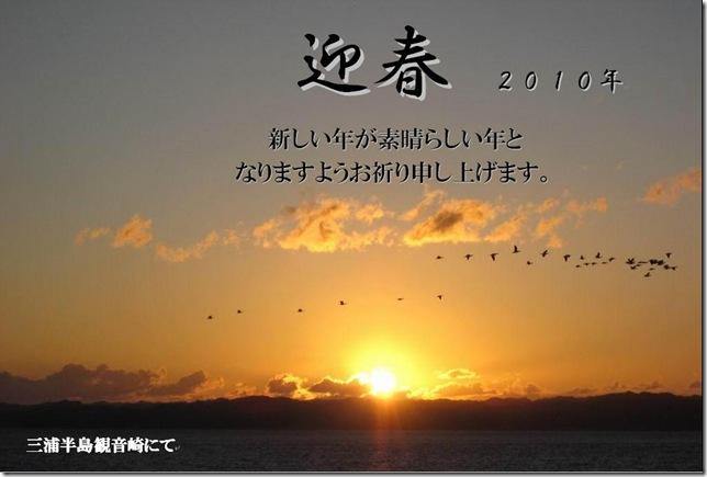 ssIMG_9762_nenga_message