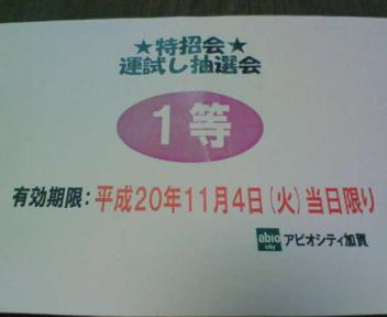 200811051812000_convert_20081106081450.jpg