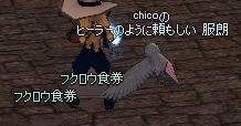 フクロウ食券
