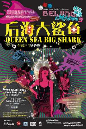 080404 queen sea big shark00