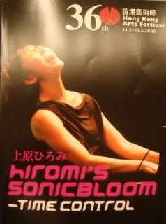 0224 hiromi