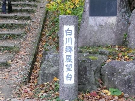 白川郷展望台入り口