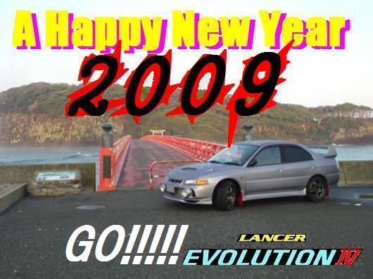 2009 賀正
