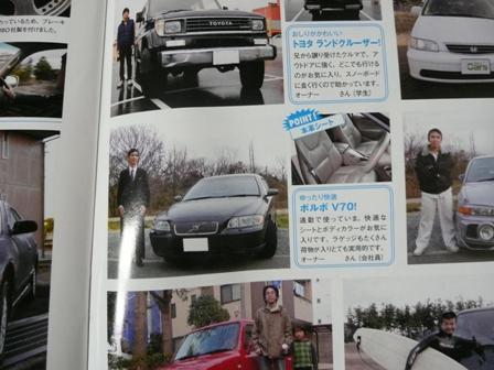 1月27日Cars(5)