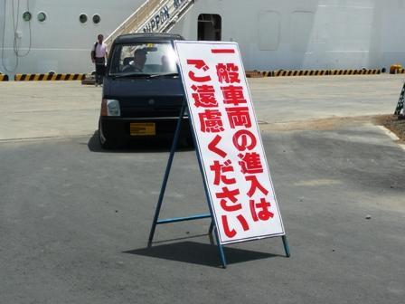 一般車両進入禁止