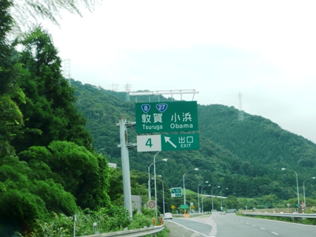 敦賀I・C