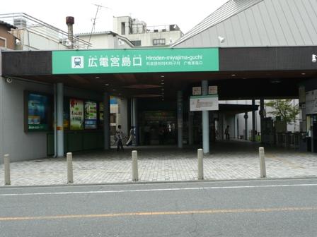 広電宮島口