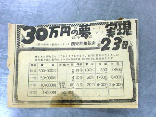 昭和27年新聞記事