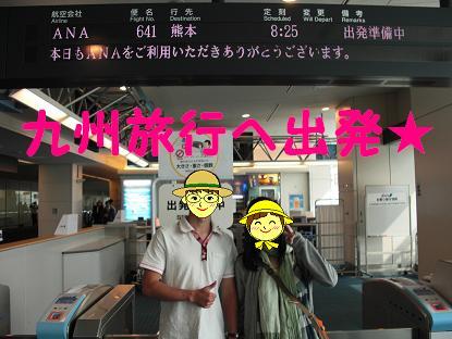 九州旅行(1)3