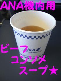 九州旅行(1)4