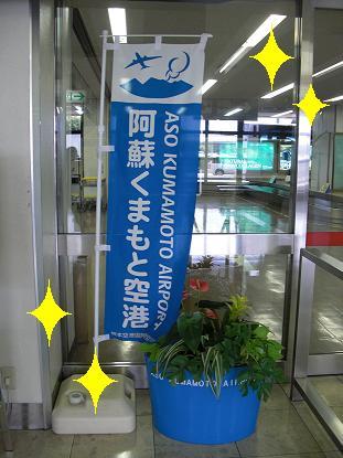 九州旅行(1)7