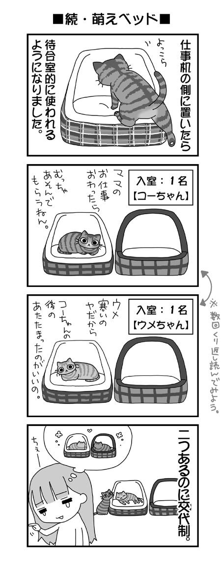 続・萌えベッド