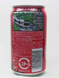 CokeAzusa.jpg