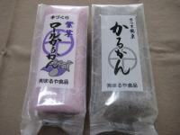 ロールかるかん(紫芋と黒ごま)