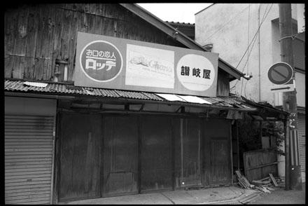 川西池田001