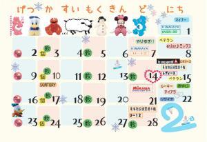 2カレンダー
