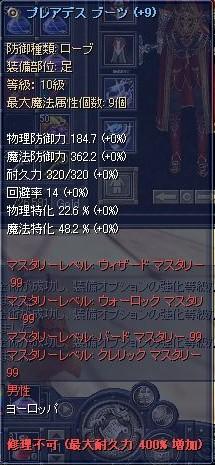 ローブ足+9