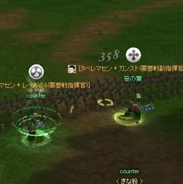要塞戦002