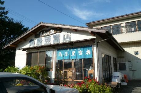 角屋豆富店