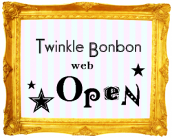 ★Twinkle Bonbon New site★