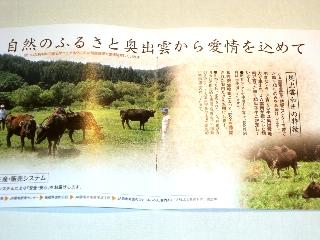奥出雲和牛②