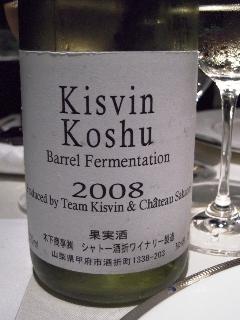 KisvinKoshuシャトー酒折