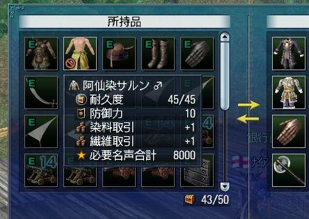 阿仙染サルン♂