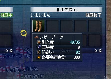 防御力92