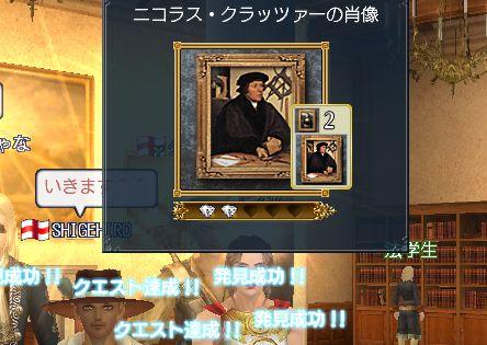 ニコラス・クラッツァーの肖像発見