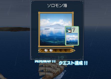 ソロモン海