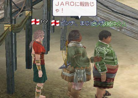 JAROってなんじゃろー