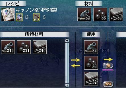 キャノン14門砲特製