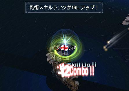 砲術スキルアップ