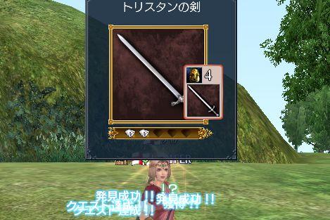 トリスタンの剣