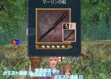 マーリンの杖