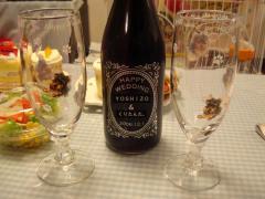 入籍記念に頂いたワイン