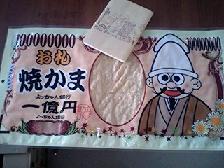 yakikama1006