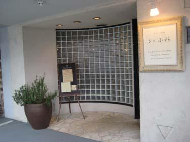 chez kosugi
