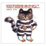 100万回生きたネコ