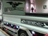 矢沢ファミリーCAR2