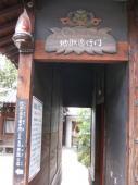 全興寺11