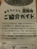 全興寺19