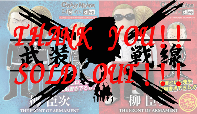 SOLD-OUT柳