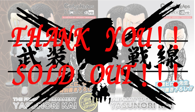 SOLD-OUT甲斐