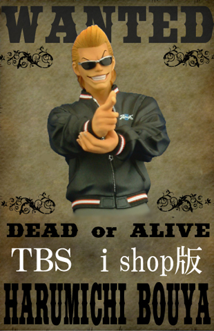 TBS ishop限定版2