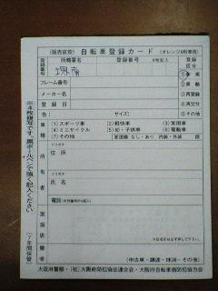 ... ショップ金太郎の自転車日記