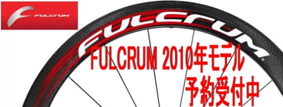 FULCRUM_TOP_2010.jpg