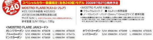 mostro_flare11.jpg
